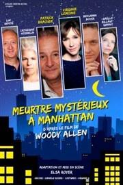 Les Nuits Auréliennes «Meurtre mystérieux à Manhattan»